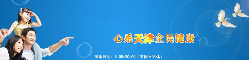涿州男科医院